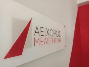 aeixoros-wall
